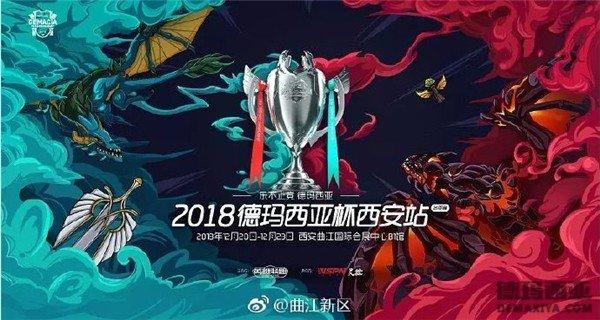 2018德玛西亚杯西安站 LPL八支战队曲江拍摄德杯宣传片